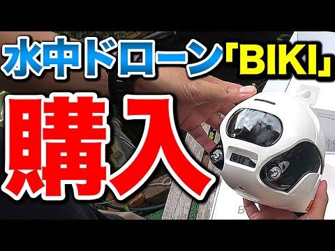 【水中ドローン】ROBOSEA「BIKI」買ってみた  2019.10.3