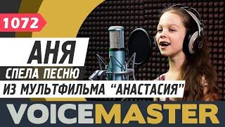 Анна Юшкевич Вальс из мультфильма Анастасия