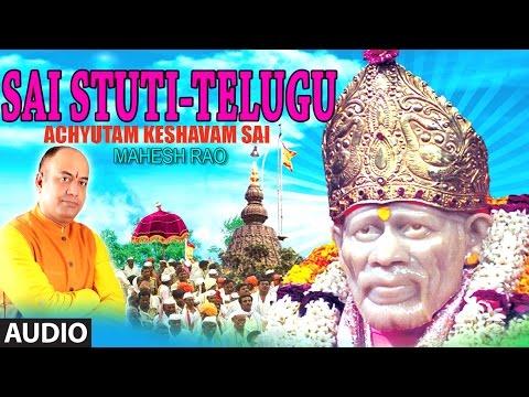 Sai Baba Telugu Songs    Achyutam Keshavam Sai    Sai Stuti Telugu    Telugu Devotional Songs