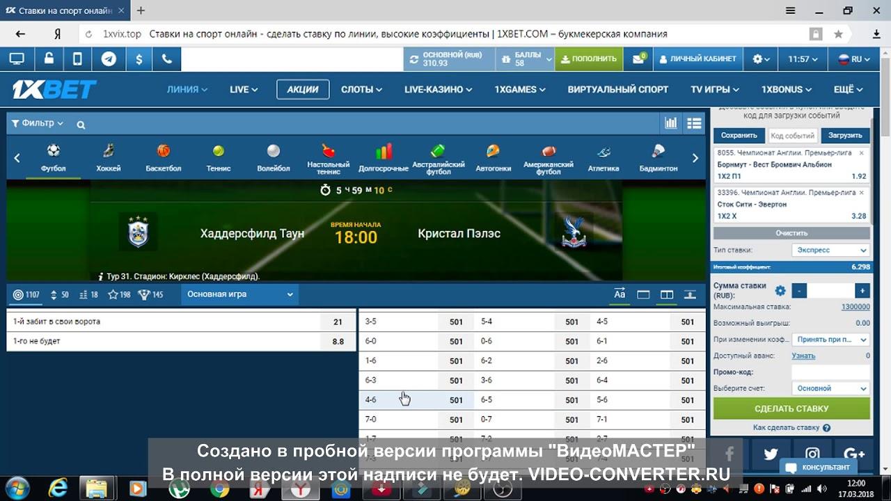 1xbet Россия Ставки на Спорт