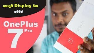 OnePlus 7 Pro in Sri Lanka 🇱🇰