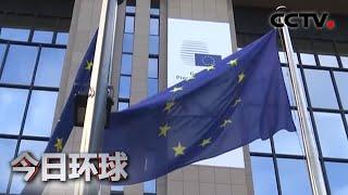 欧盟各成员国驻欧盟代表审议英欧未来关系协议 |《今日环球》CCTV中文国际 - YouTube