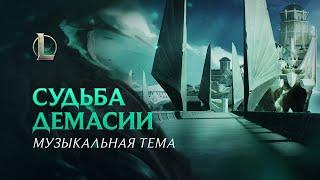 Судьба Демасии   Официальный тизер – League of Legends