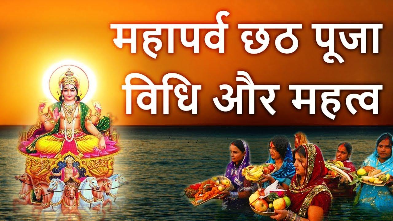 Chhath Puja: महापर्व छठ पूजा विधि और महत्व – क्यों और कैसे मनाया जाता है छठ पर्व?