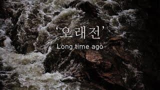 [노상현 사진전시회]  8월1일 부터 - 8월31일까지
