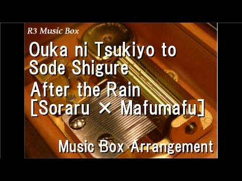 Ouka ni Tsukiyo to Sode Shigure /After the Rain [Soraru × Mafumafu] [Music Box]