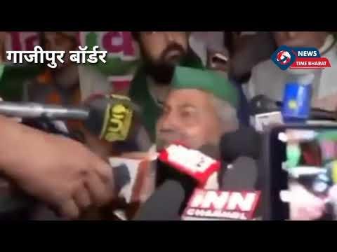 #Rakesh tikait के समर्थन में उतरे किसान, गाजीपुर बॉर्डर खाली नहीं किया जाएगा 'राकेश टिकैत'