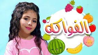 كليب الفواكه - لين الغيث | قناة كراميش الفضائية Karameesh Tv