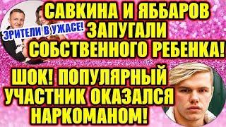 Дом 2 Свежие новости и слухи! Эфир 5 ДЕКАБРЯ 2019 (5.12.2019)