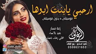 زفة باسم جنى || ارحبي يابنت ابوها ارحبي امير الراشد | اجمل زفة عروس خليجية مسار | لطلب بالاسماء