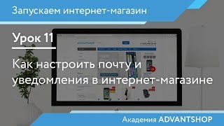 Академия AdvantShop. Урок 11. Как настроить почту и уведомления в интернет-магазине