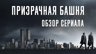 "ПРИЗРАЧНАЯ БАШНЯ ""LOOMING TOWER"" ОБЗОР СЕРИАЛА"