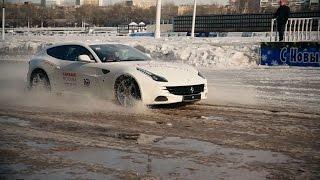Ferrari FF на ледяном кольце.