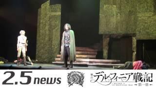 レポートはコチラ http://25news.jp/?p=10452 【公演データ】 舞台「デ...