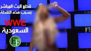 بسبب هذه اللقطة تم قطع البث المباشر لعرض المصارعة الحرة في القناة السعودية !!