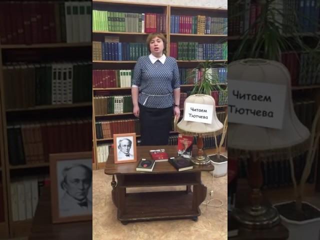 Изображение предпросмотра прочтения – ЕленаШнейдман читает произведение «Silentium» Ф.И.Тютчева