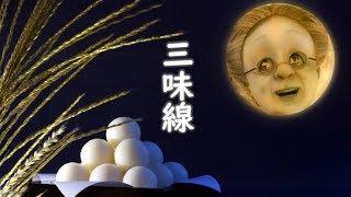 バーチャルおばあちゃんのお月見三味線ライブ thumbnail