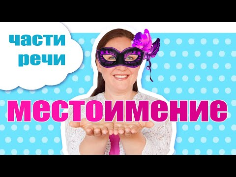 Местоимение в русском языке. Как определить местоимение? На какие вопросы отвечает местоимение?