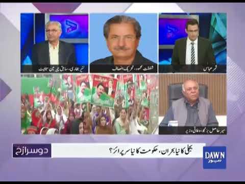 Dusra Rukh- 04 November, 2017 - Dawn News