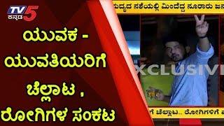 Kirik Party | ಯುವಕ - ಯುವತಿಯರಿಗೆ ಚೆಲ್ಲಾಟ , ರೋಗಿಗಳ ಸಂಕಟ | TV5 Kannada