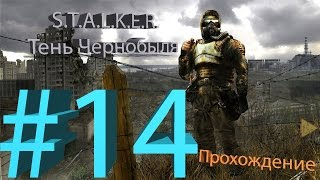 S.T.A.L.K.E.R. - Тень Чернобыля Прохождение Часть #14. [Путь на бар по Дикой территории](S.T.A.L.K.E.R. - Тень Чернобыля Прохождение Часть #14. [Путь на бар по Дикой территории], смотрите прямо сейчас онлай..., 2014-11-27T07:29:13.000Z)