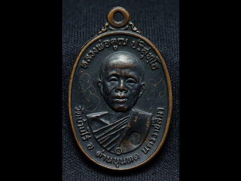 เหรียญหลวงพ่อคูณ ปี 17 ทองแดงรมดำ มีจาร (บล๊อคคอขีด) luang por koon