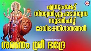 എന്നുംകേട്ട് സ്തുതിച്ചു പാടാവുന്ന സൂപ്പർഹിറ്റ് ദേവീഭക്തിഗാനങ്ങൾ   Devi Devotional Songs Malayalam