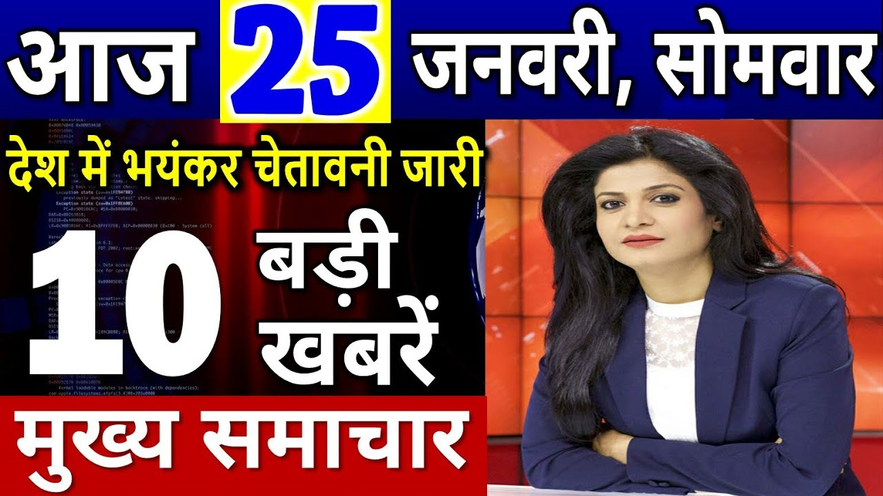 Today Breaking News ! आज 25 जनवरी 2021 के मुख्य समाचार, PM Modi news, किसान आंदोलन फैसला, Bird Flu