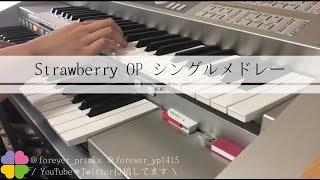 Strawberry OP シングルメドレー*NEWS*耳コピ(エレクトーン)