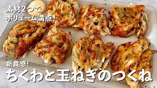 ちくわと玉ねぎのつくね|Koh Kentetsu Kitchen【料理研究家コウケンテツ公式チャンネル】さんのレシピ書き起こし