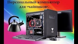 как научиться разбираться в компьютере ПК ДЛЯ ЧАЙНИКОВ