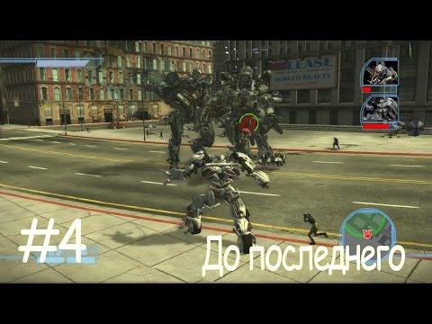 """Transformers The Game. Автоботы, эпизод четвертый, """"До последнего"""""""