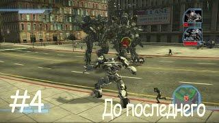 Transformers the game. Автоботы, эпизод четвертый, До последнего