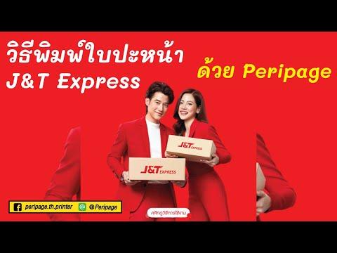 วิธีพิมพ์ใบปะหน้า J&T Express ด้วย Peripage