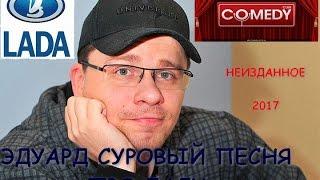 ЭДУАРД СУРОВЫЙ   ПЕСНЯ ПРО ЛАДУ НЕИЗДАННОЕ НОВИНКА 2017