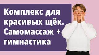 Упругая кожа щёк. Самомассаж лица с Маргаритой Левченко.