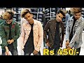 Men's Denim Jackets in cheap price | 450 Rs. Only | Wholesale Price | 90% discount | Big Offer