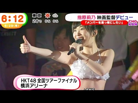 【HD 60fps】 指原莉乃 水着でライブ~HKT48全国ツアーファイナル横浜公演 (2015.06.29) めざましテレビ