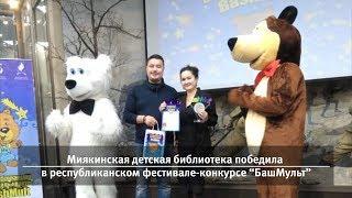 Новости запада Башкирии (молочная кухня, открытие сквера, башмульт, самбо и баскетбол)