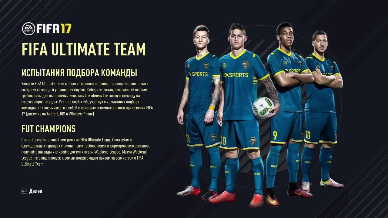 FIFA 17 | ФИНТЫ - YouTube