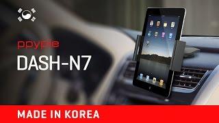 автодержатель для планшета на торпедо PPYPLE Dash N7 (Корея)(Автомобильный держатель для планшета PPYPLE Dash-N7 устанавливается на приборную панель с помощью силиконовой..., 2015-10-29T16:38:28.000Z)