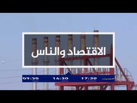 ترويج الاقتصاد والناس-أزمة الكهرباء بالعالم العربي  - نشر قبل 1 ساعة