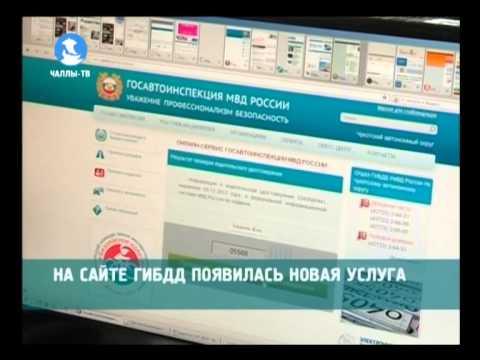 Подлинность водительского удостоверения теперь можно проверить на сайте ГИБДД