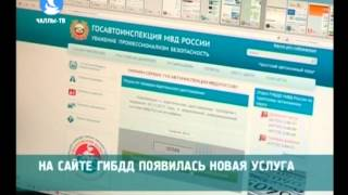 видео На сайте ГИБДД можно проверить водительские права