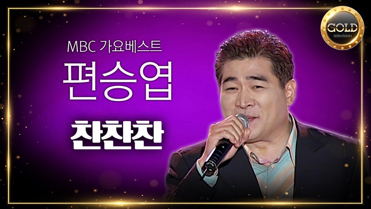 [골드티비] 편승엽 - 찬찬찬 | MBC 가요베스트 전설의 작곡가 스페셜