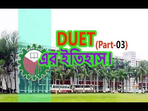 History of DUET ( Dhaka University of Engineering & Technology ) part-03 | Virtual Institute