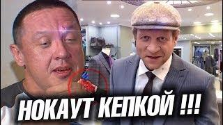 Емельяненко Кокляев: Нокаут кепкой!