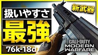 【COD MW アプデ】弾が当てやす過ぎる!初心者にもおすすめの新武器「 Gr…