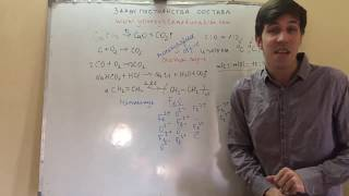 Закон постоянства состава. Самоподготовка к ЕГЭ и ЦТ по химии