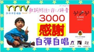 ♬78【7歲童翻唱】❤️《感謝 》❤️3000 訂閱感謝~有觀眾留言喔!歌詞附注音拼音pinyin ピンイン [YYTV / 許洋洋愛唱歌] (影片不小心被我刪掉,只好重傳????)